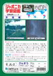 ジャポニカ学習帳2.jpg